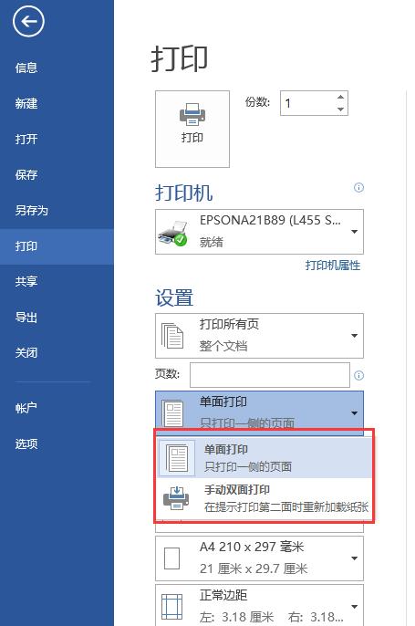 word2013双面打印及页码设置技巧