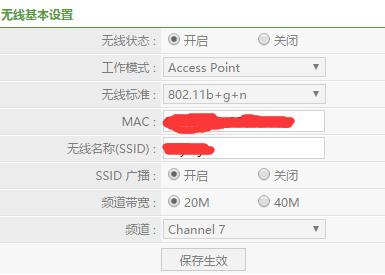 频道带宽20MHz和40MHz哪个好?